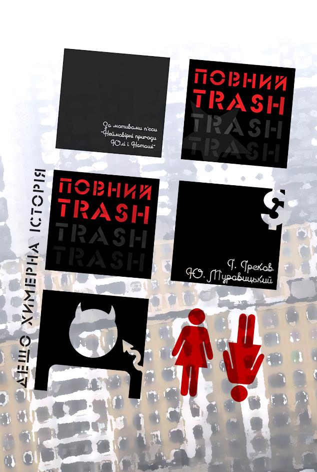 Антон Перезимник: Полный Trash