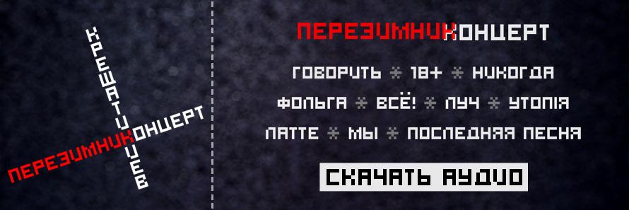 Антон Перезимник:  Концерт (обложка и список песен)